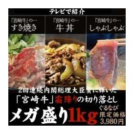 【送料無料】テレビで紹介されました!【訳待ち価格】リッチな宮崎牛切り落としA4・A5等級のメガ盛り1kg お中元