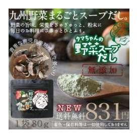 【送料無料】タマチャンの九州野菜スープだし80g 九州産野菜をたっぷり使用「ささっとひとふり大地の旨味」お料理の基礎が変わる。