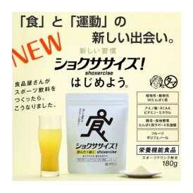 NEW!【送料無料】進化したスポーツ飲料「ショクササイズ」
