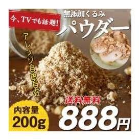無添加クルミパウダー 【送料無料】 200g 食べる美と健康の宝の実! 【オメガ3】 【クルミ 粉末】