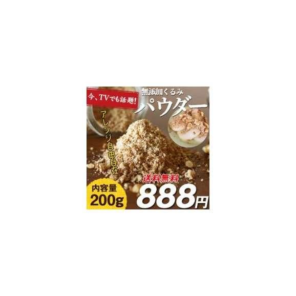 無添加クルミパウダー 【送料無料】 200g 食べる美と健康の宝の実! 【オメガ3】 【クルミ 粉末】01