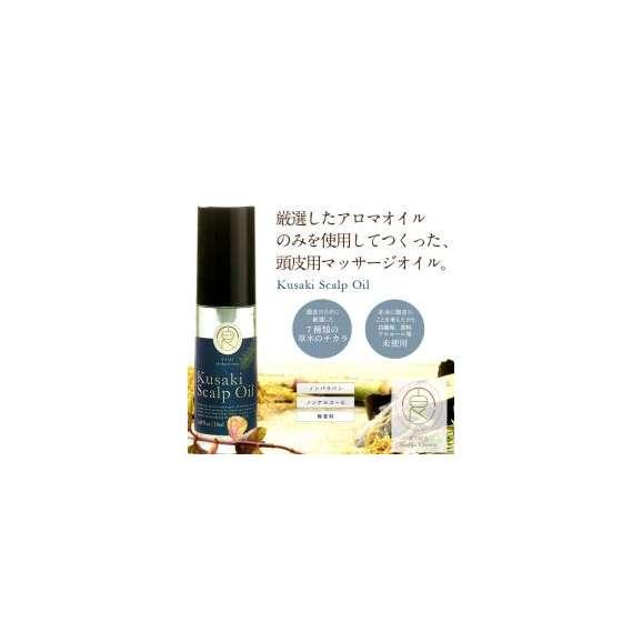 【送料無料】Kusakiスキャルプマッサージオイル タマ食コスメ01