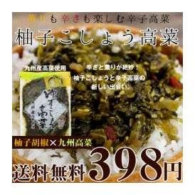 【送料無料 398円】ゆずこしょう高菜 120g (九州産原料使用)