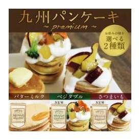 【送料無料】ふわもちの新食感!九州パンケーキ 選べる2袋セット 新作登場とともにバターミルク、ベジタブル、さつまいもから2種類選べるセット!