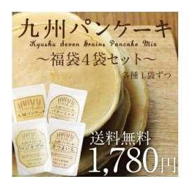 【送料無料】ふわもちの新食感!九州パンケーキ 4点福袋 新作登場の「ベジタブル」「さつまいも」も入れた4点セット!