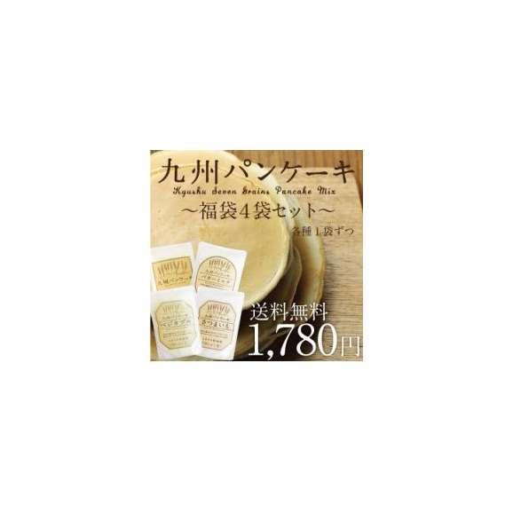 【送料無料】ふわもちの新食感!九州パンケーキ 4点福袋 新作登場の「ベジタブル」「さつまいも」も入れた4点セット!01