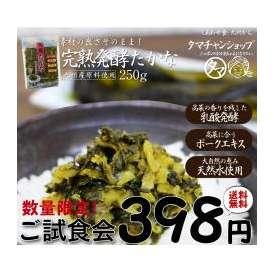 【送料無料 398円】完熟発酵たかな 220g 素材の良さそのまま! (九州産高菜使用)