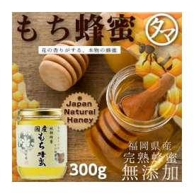 国産もち蜂蜜 300g 赤い実をつける黒金糯(くろがねもち)の花から採れるハチミツ。