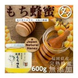 国産もち蜂蜜 600g 赤い実をつける黒金糯(くろがねもち)の花から採れるハチミツ。