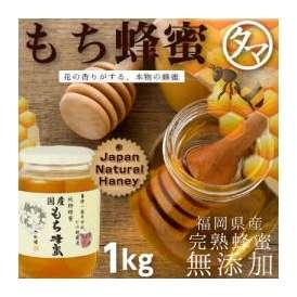 【送料無料】国産もち蜂蜜 1000g 赤い実をつける黒金糯(くろがねもち)の花から採れるハチミツ。