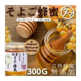 国産そよご蜂蜜 300g すっきりとしたその甘みの後に、ほのかに残る花の香りが蜂蜜通にはたまらない逸品。