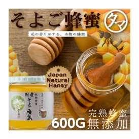 国産そよご蜂蜜 600g すっきりとしたその甘みの後に、ほのかに残る花の香りが蜂蜜通にはたまらない逸品。