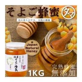 【送料無料】国産そよご蜂蜜 1000g すっきりとしたその甘みの後に、ほのかに残る花の香りが蜂蜜通にはたまらない逸品。