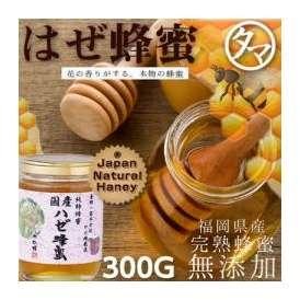 国産はぜ蜂蜜 300g ハゼの樹木から採れるはちみつは、ほんのりとわかる樹の香り。