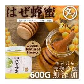 国産はぜ蜂蜜 600g ハゼの樹木から採れるはちみつは、ほんのりとわかる樹の香り。