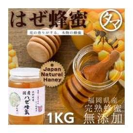 【送料無料】国産はぜ蜂蜜 1000g ハゼの樹木から採れるはちみつは、ほんのりとわかる樹の香り。