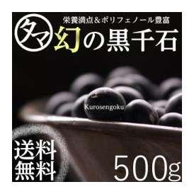 【送料無料】 幻の黒千石 (黒大豆) 500g