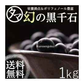 【送料無料】 幻の黒千石 (黒大豆) 1000g