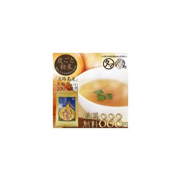 【送料無料】まるごと玉ねぎ粉末150g 淡路島産たまねぎ100%使用 皮まで使ったまるごと玉ねぎ粉末!01