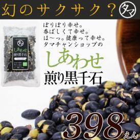 煎り黒千石豆 幻の食材をサクサクぽりぽり☆栄養も美味しさもそのまま楽しめるロースト黒千石大豆