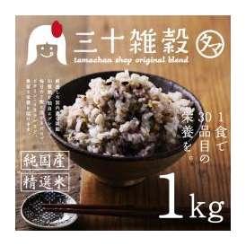 ニッポン雑穀の新時代へ。【送料無料】新タマチャンの国産30雑穀米1kg 1食で30品目の栄養へ新習慣。