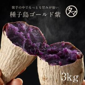 種子島ゴールド紫芋 【送料無料】 3kg (減農薬・有機肥料栽培)