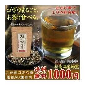 国産ごぼう茶 (牛蒡茶) 【送料無料】【九州 牛蒡】 70g