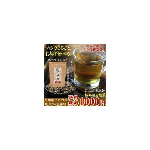 国産ごぼう茶 (牛蒡茶) 【送料無料】【九州 牛蒡】 70g01