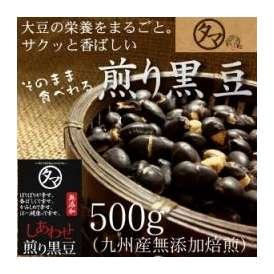 国産無添加煎り黒大豆 500g 【焙煎黒豆】【炒り黒豆】【黒豆ダイエット】(遺伝子組み換えなし)