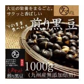 国産 無添加煎り黒大豆 1000g