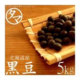 【送料無料】 北海道産 黒豆 5kg (遺伝子組み換えなし) アントシアニンが豊富な黒豆
