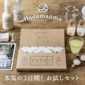 【送料無料】Hadamanmaスキンケアお試しセット Hadamanma Cosmetics ハダマンマ 化粧品 コスメ トライアルセット