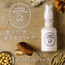 【送料無料】Hadamanmaぜいたくベジミルク(乳液)110ml 食の栄養を集結『濃縮美容ミルク』 Hadamanma Cosmetics ハダマンマ 化粧品 保湿 乳液・ミルク