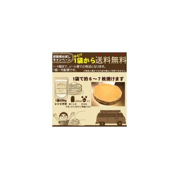 【送料無料】ふわもちの新食感!九州パンケーキミックス(バターミルク)200g 料理マスターズ☆ブランド認定☆02