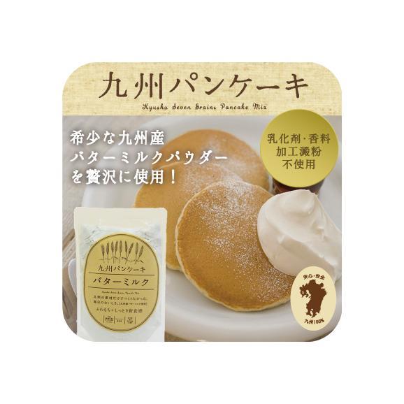 【送料無料】ふわもちの新食感!九州パンケーキミックス(バターミルク)200g 料理マスターズ☆ブランド認定☆01
