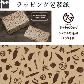 ■ラッピング希望■タマチャン野菜柄タイプ (クラフト×茶) (ギフト/ラッピング/包装紙)