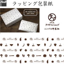 ■ラッピング希望■タマチャン野菜柄タイプ(白×茶) (ギフト/ラッピング/包装紙)