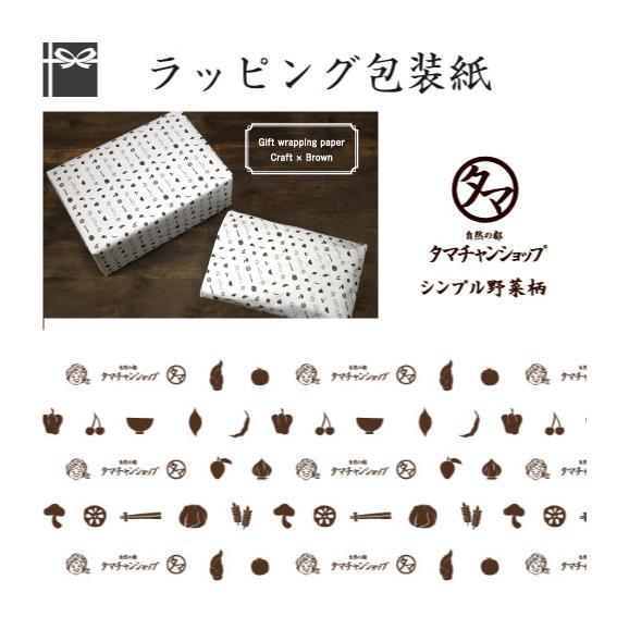■ラッピング希望■タマチャン野菜柄タイプ(白×茶) (ギフト/ラッピング/包装紙)01