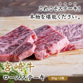 宮崎牛 ロースステーキ 80g×3枚 ステーキ 宮崎県産 国産 牛肉 肩ロー ス 焼肉 ギフト 贈り物 贈り物 お取り寄せ 送料無料