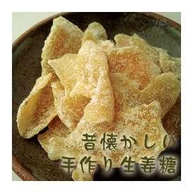【送料無料】国産無添加の生姜糖(しょうがとう)今なら600円ポッキリ