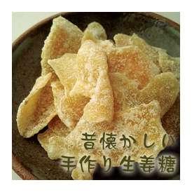 【送料無料】国産無添加の生姜糖(しょうがとう)たっぷり500g