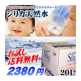 ○【送料無料】スーパーシリカ天然水20L(軟水)使いやすいコック付バッグインボックスタイプ◎