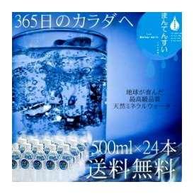 【送料無料】体内に浸み込むマイナスイオン還元水『まん天粋』500ml×24本