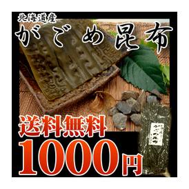 【送料無料】がごめ昆布80G 脅威の粘り!北海道産の人気昆布!