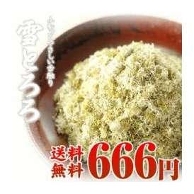 【送料無料】本場北海道函館産の雪とろろ昆布!TVで人気の見て・食べて楽しめるカラダにも嬉しい柔らか雪とろろ昆布60G!