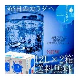 【送料無料】世界最高峰の天然水-まん天粋(ミネラルウォーター飲料水・軟水)12L×2C