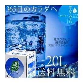 【送料無料】世界最高峰の天然水-まん天粋 20L 送料無料 天然の抜群ミネラルバランスと世界最小クラスの水分子!カラダに嬉しい美味しい飲む温泉水 まとめ買い