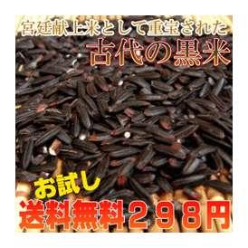 【送料無料】有機肥料 黒米 (黒紫米)100g 日本産