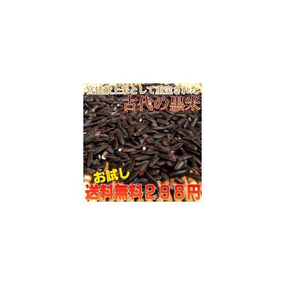 【送料無料】有機肥料 黒米 (黒紫米)100g 日本産01