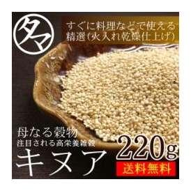 キヌア (キノア) 【送料無料】 精選特上 220g NASAが「21世紀の主要食」と認めた高栄養雑穀!